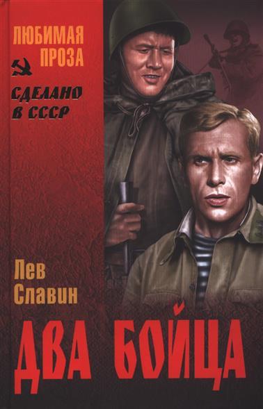 Славин Л. Два бойца и л славин компоненты шахматной стратегии