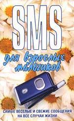 Адамчик Ч. SMS для взрослых мальчиков 16 ports 3g sms modem bulk sms sending 3g modem pool sim5360 new module bulk sms sending device