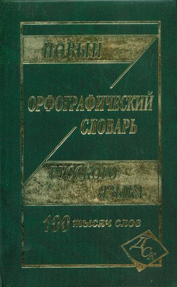 Кузьмина И.: Новый орфографический словарь рус. яз. 100 тыс. слов
