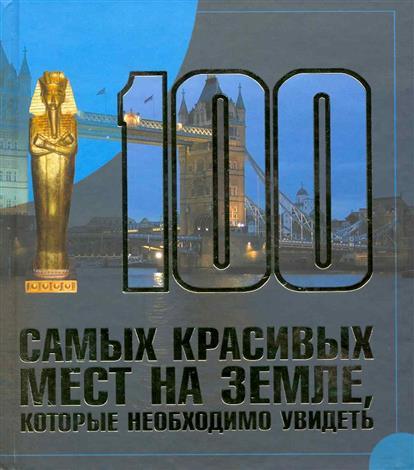 Шереметьева Т. 100 самых красивых мест на земле кот. необходимо увидеть шереметьева т л 100 мест на земле которые необходимо увидеть