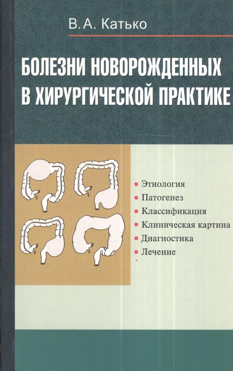 Катько В. Болезни новорожденных в хирургической практике