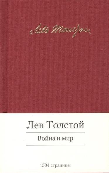 Толстой Л. Война и мир