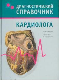 Гитун Т. Диагностический справочник кардиолога татьяна васильевна гитун остеохондроз