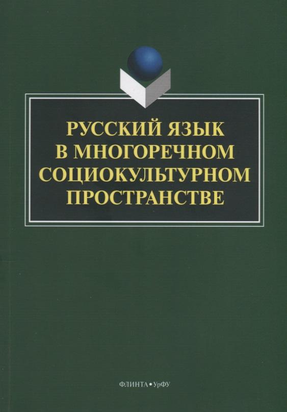 Гаспаров Б., Купина Н. (отв.ред.) Русский язык в многоречном социокультурном пространстве. Монография