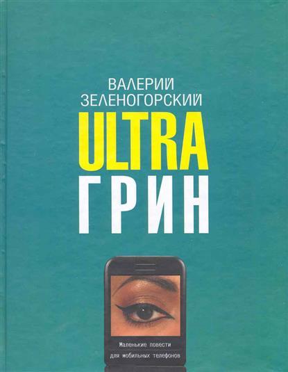 Ultraгрин Маленькие повести для мобильных телефонов
