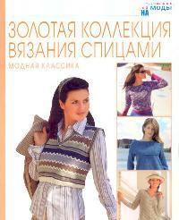Золотая коллекция вязания спицами Модная классика