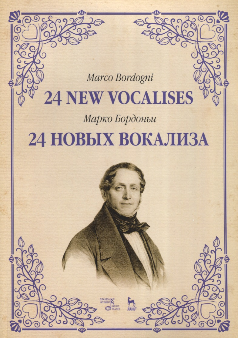 24 New Vokalises = 24 новых вокализа