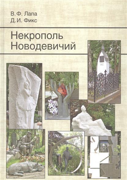 Некрополь Новодевичий