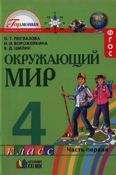 Окружающий мир. Учебник для 4 класса общеобразовательных учреждений. В двух частях. Часть первая. 7 издание