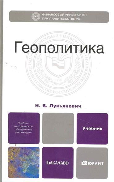Геополитика Лукьянович