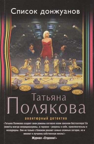 Полякова Т. Список донжуанов