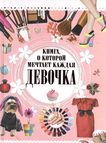 где купить Хомич Е. Книга, о которой мечтает каждая девочка ISBN: 9785170788811 по лучшей цене