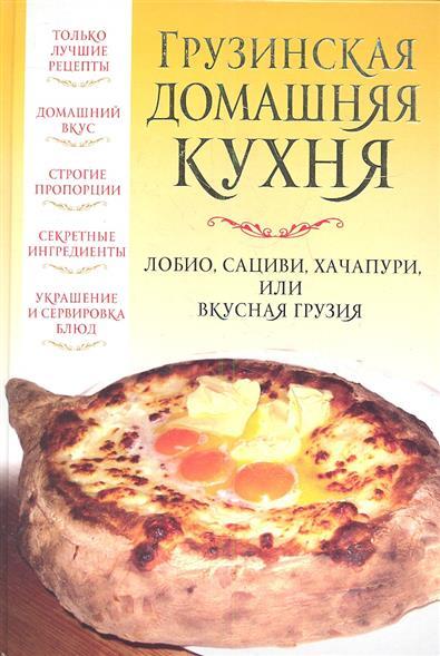 Грузинская домашняя кухня: лобио, сациви, хачапури или вкусная Грузия