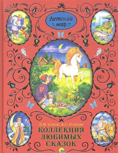 Ершов П., Пушкин А. Коллекция любимых сказок комод для детской столплит дакота сб 2088 сосна авола шампань белый глянец