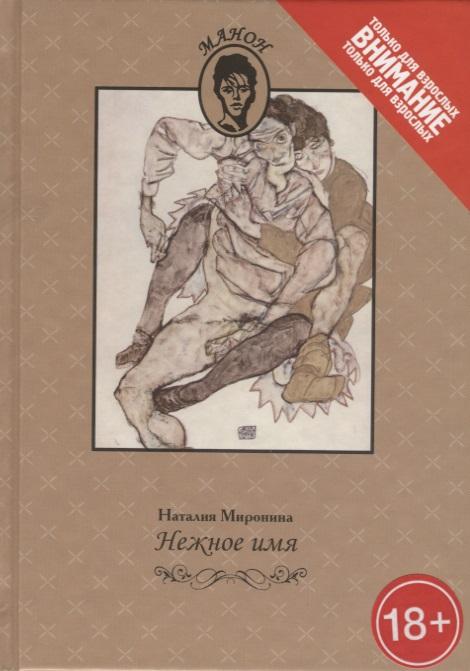 Миронина Н. Нежное имя. Повести и рассказы ISBN: 9785422407606