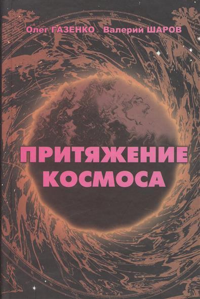 Газенко О., Шаров В. Притяжение космоса. Путешествия за пределы Земли в фантазиях человечества
