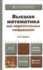 Высшая математика для педагогических направлений. Учебник для бакалавров. 2-е издание, переработанное и дополненное