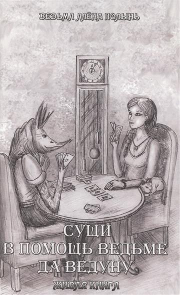 Полынь А. Сущи. В помощь Ведьме да Ведуну. Живая Книга total fluide da в перми