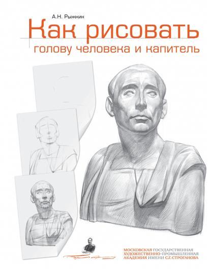 Как рисовать голову человека и капитель