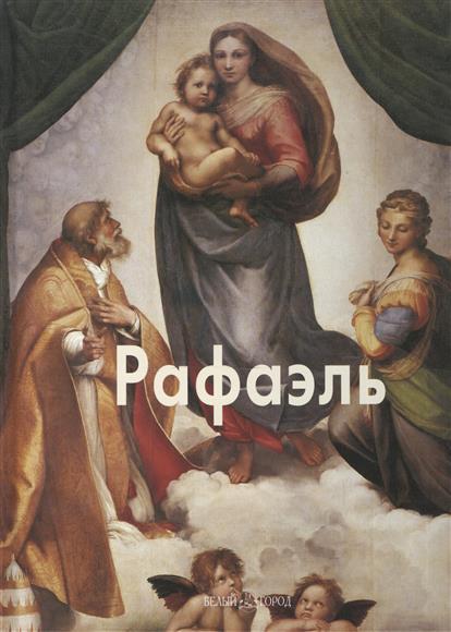 Пономарева Т. Рафаэль