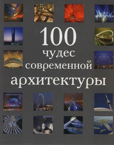 100 чудес совр. архитектуры