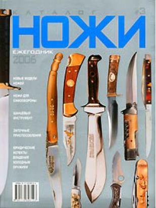 Ножи Каталог 2006