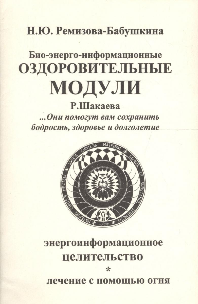 Оздоровительные модули Шакаева Приложение Кн. 2