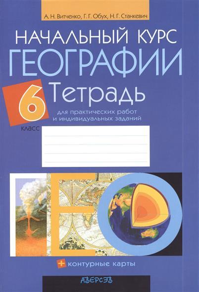 Начальный курс географии. 6 класс. Тетрадь для практических работ и индивидуальных заданий. Приложение к учебному пособию