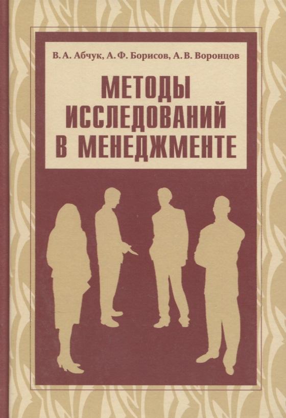 Абчук В., Борисов А., Воронцов А. Методы исследований в менеджменте. Учебник а в воронцов м б глотов демография учебник и практикум