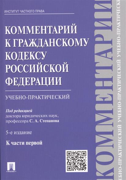 Комментарий к Гражданскому кодексу Российской Федерации (учебно-практический) к части первой. Издание пятое
