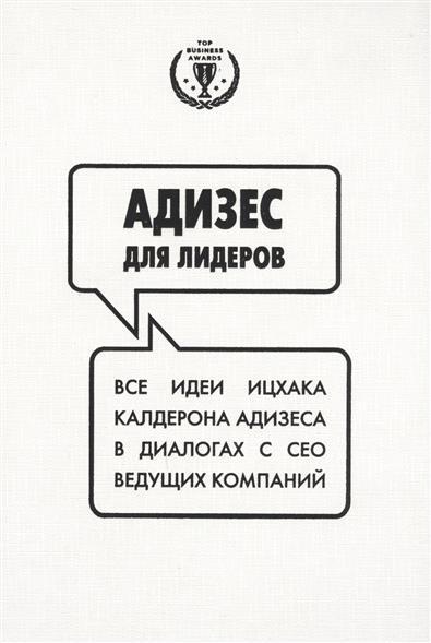 Адизес И. Адизес для лидеров