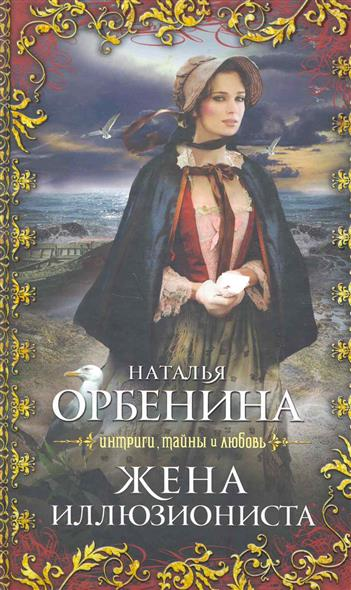 Орбенина Н. Жена иллюзиониста орбенина н супруг для богини