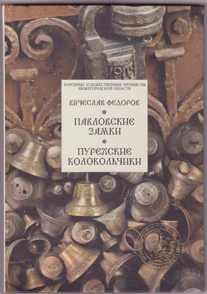 Павловские замки Пурехские колокольчики