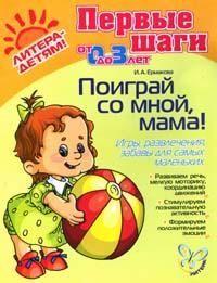 Ермакова И. Поиграй со мной мама для детей 0-3 лет жукова гладкова м поиграй со мной в любовь роман