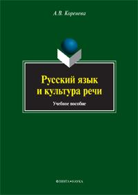 Коренева А. Русский язык и культура речи. Учебное пособие коренева е я белка