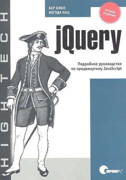 Бибо Б., Кац И. jQuery. Подробное руководство по продвинутому JavaScript. Второе издание dane cameron html5 javascript and jquery 24 hour trainer