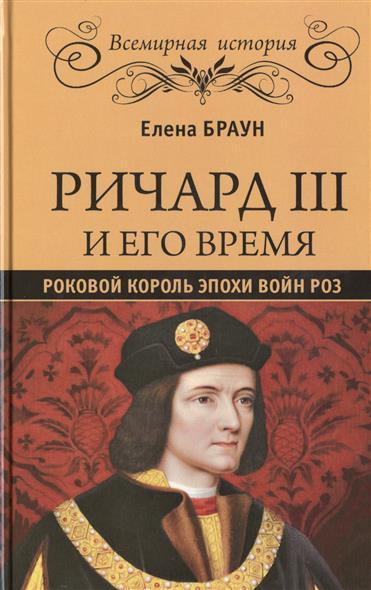 Браун Е. Ричард III и его время. Роковой король эпохи Войн Роз браун е ричард iii и его время роковой король эпохи войн роз