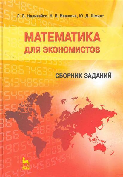 Наливайко Л.: Математика для экономистов Сб. заданий Учеб. пос.