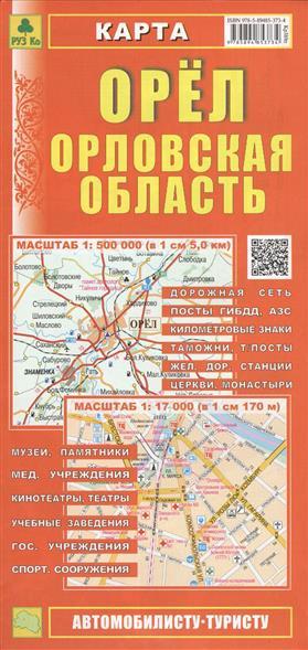 Карта. Орел. Орловская область (1:500000) (1:17000)