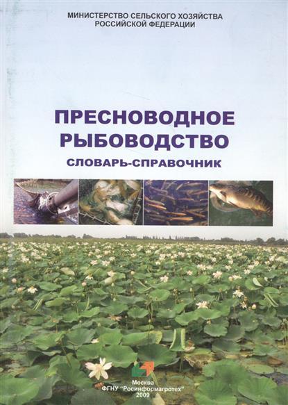 Пресноводное рыбоводство. Словарь-справочник