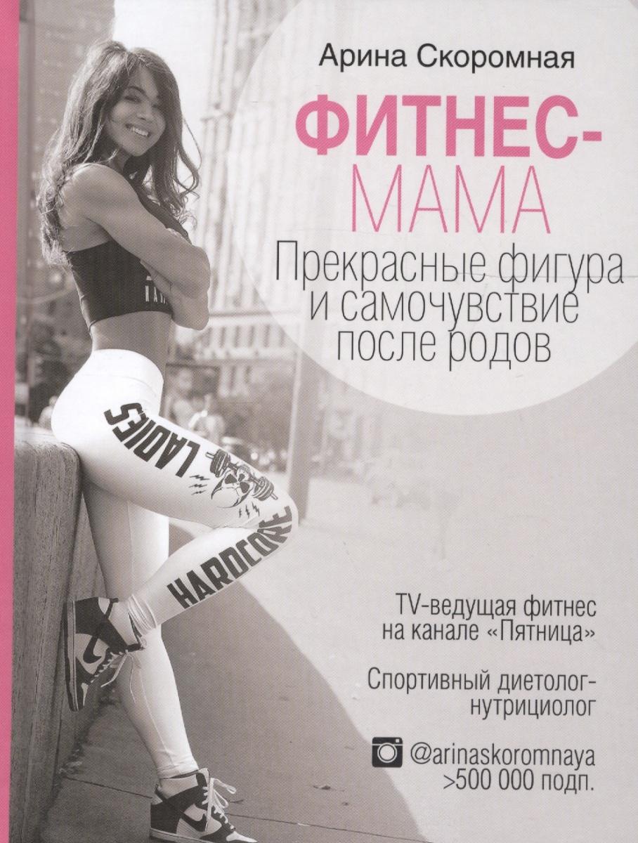 Фитнес-мама. Прекрасные фигура и самочувствие после родов