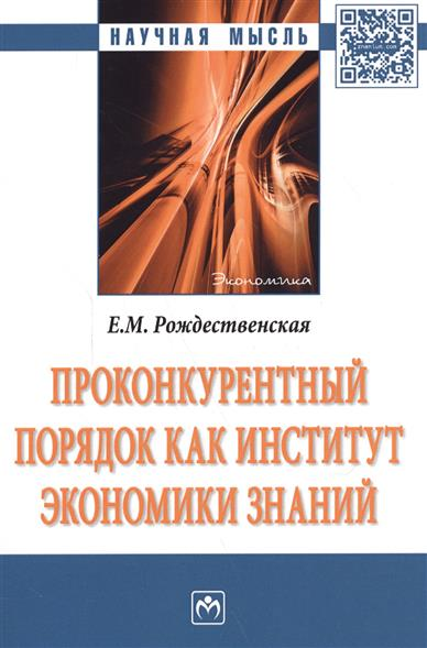 Проконкурентный порядок как институт экономики знаний. Монография