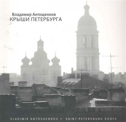 Крыши Петербурга Фотоальбом