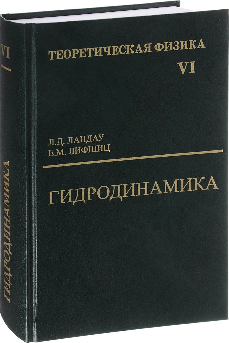 Ландау Л., Лифшиц Е. Теоретическая физика. В десяти томах. Том VI. Гидродинамика