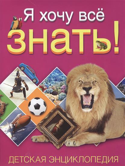 Я хочу все знать! Детская энциклопедия книги издательство аст хочу все знать большая детская энциклопедия