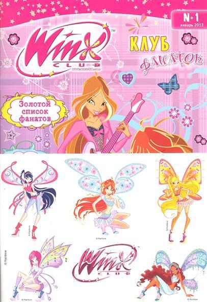 Журнал Winx. Клуб Фанаток № 1/ 2012