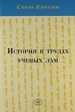 Железняков А. (сост.) История в трудах ученых лам ISBN: 5873172552