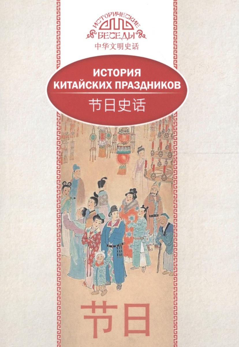 История китайских праздников. На русском и китайском языках