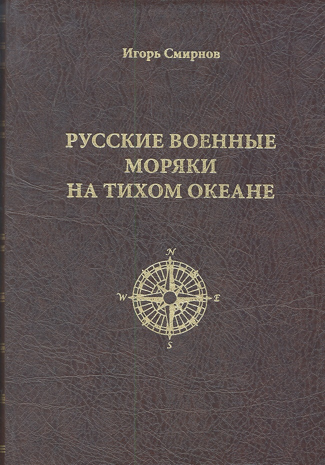 Смирнов И. Русские военные моряки на Тихом океане
