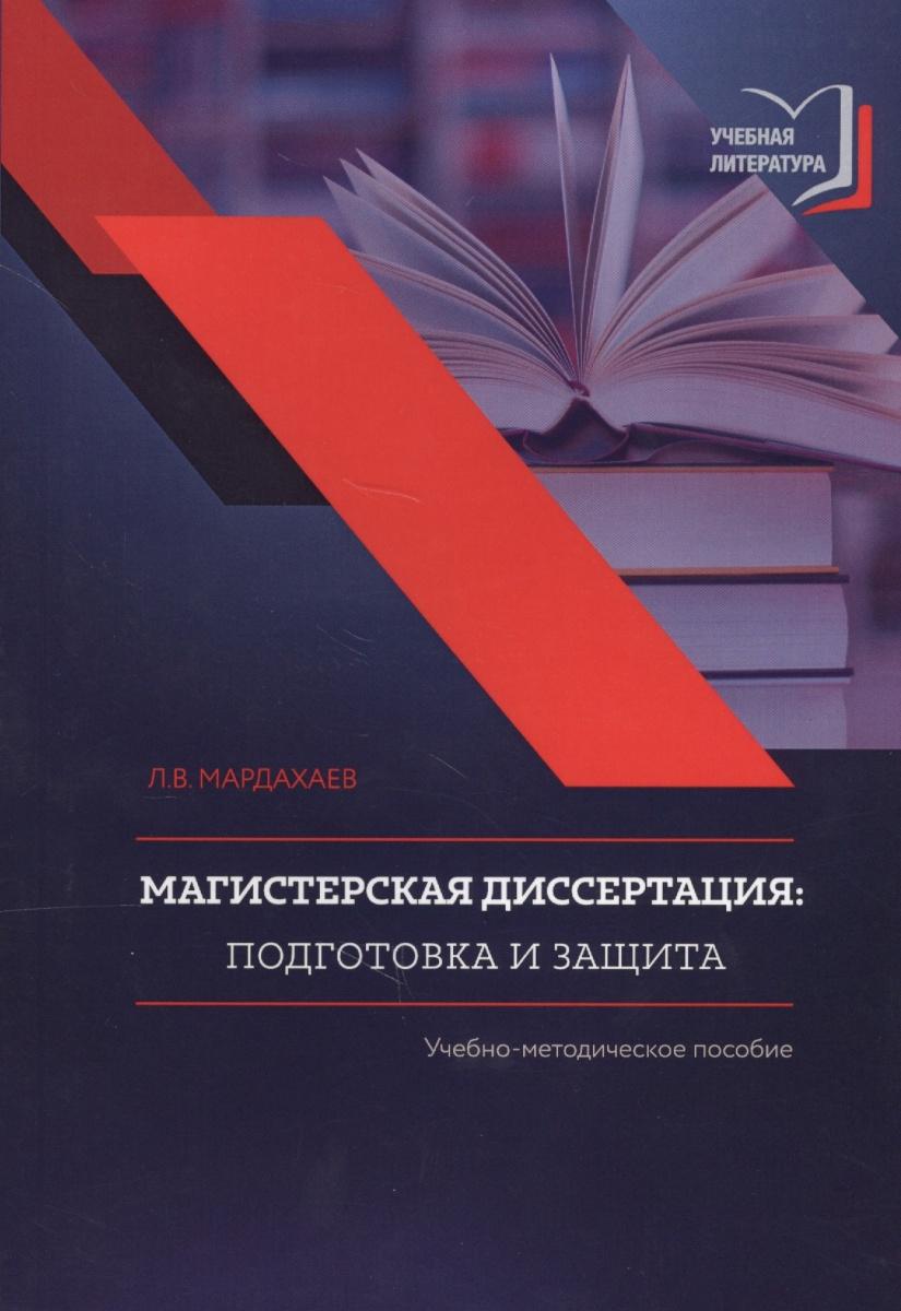 Мардахаев Л. Магистерская диссертация. Подготовка и защита. Учебно-методическое пособие ISBN: 9785950051371
